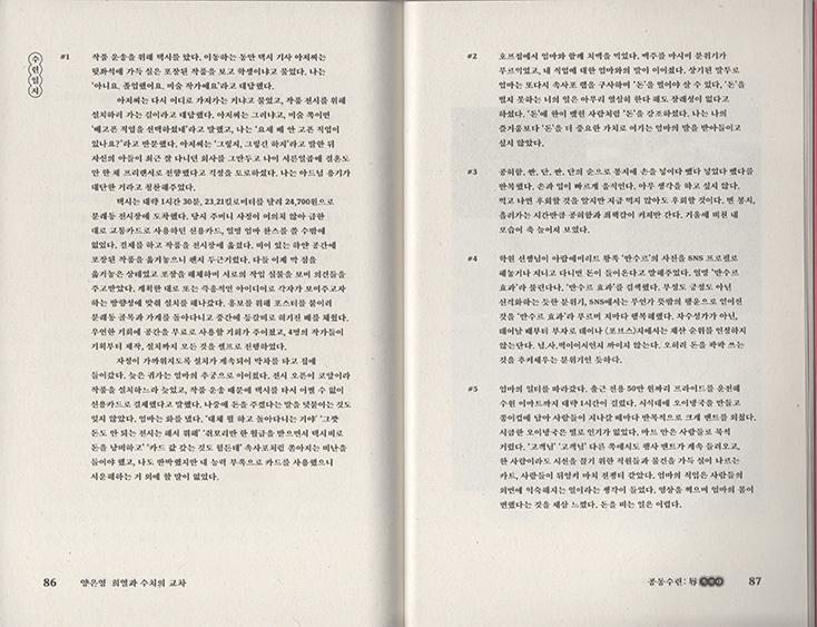 공동수련 책 03